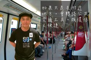 WWF HK Eason Chan