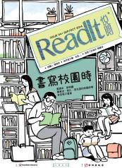 ReadIt issue 4 cover