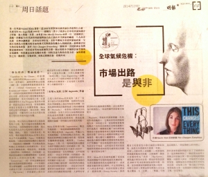 mingpao 7 dec 14 crop