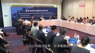 [1280x720] rthk.hk 香港電台網站 左右紅藍綠南海仲裁案對解決爭端的意義.mp40021
