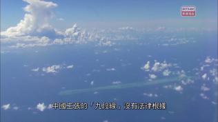 [1280x720] rthk.hk 香港電台網站 左右紅藍綠南海仲裁案對解決爭端的意義.mp40048